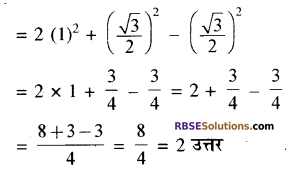 RBSE Solutions for Class 10 Maths Chapter 6 त्रिकोणमितीय अनुपात Additional Questions 40