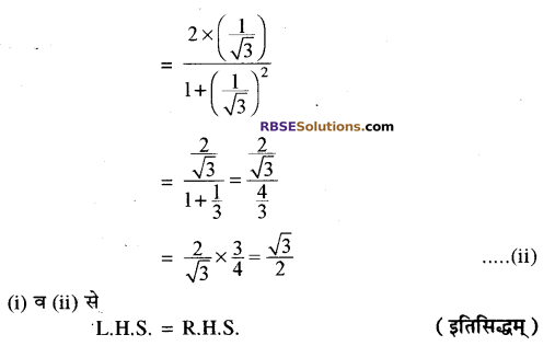 RBSE Solutions for Class 10 Maths Chapter 6 त्रिकोणमितीय अनुपात Additional Questions 6