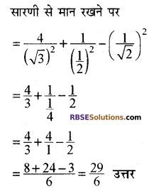 RBSE Solutions for Class 10 Maths Chapter 6 त्रिकोणमितीय अनुपात Ex 6.1 11