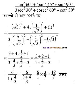 RBSE Solutions for Class 10 Maths Chapter 6 त्रिकोणमितीय अनुपात Ex 6.1 13