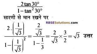 RBSE Solutions for Class 10 Maths Chapter 6 त्रिकोणमितीय अनुपात Ex 6.1 18