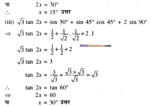 RBSE Solutions for Class 10 Maths Chapter 6 त्रिकोणमितीय अनुपात Ex 6.1 20