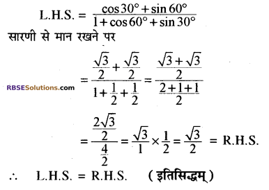 RBSE Solutions for Class 10 Maths Chapter 6 त्रिकोणमितीय अनुपात Ex 6.1 22