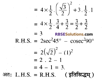 RBSE Solutions for Class 10 Maths Chapter 6 त्रिकोणमितीय अनुपात Ex 6.1 25