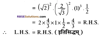 RBSE Solutions for Class 10 Maths Chapter 6 त्रिकोणमितीय अनुपात Ex 6.1 26
