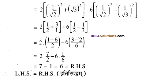 RBSE Solutions for Class 10 Maths Chapter 6 त्रिकोणमितीय अनुपात Ex 6.1 29