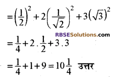 RBSE Solutions for Class 10 Maths Chapter 6 त्रिकोणमितीय अनुपात Ex 6.1 3