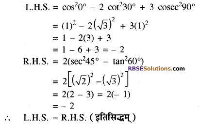 RBSE Solutions for Class 10 Maths Chapter 6 त्रिकोणमितीय अनुपात Ex 6.1 33