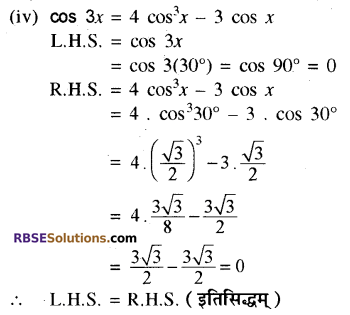RBSE Solutions for Class 10 Maths Chapter 6 त्रिकोणमितीय अनुपात Ex 6.1 38