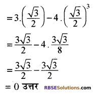 RBSE Solutions for Class 10 Maths Chapter 6 त्रिकोणमितीय अनुपात Ex 6.1 4