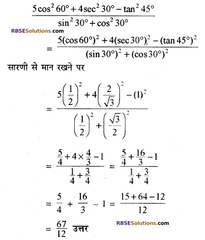 RBSE Solutions for Class 10 Maths Chapter 6 त्रिकोणमितीय अनुपात Ex 6.1 6