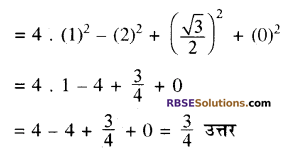 RBSE Solutions for Class 10 Maths Chapter 6 त्रिकोणमितीय अनुपात Ex 6.1 7