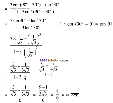 RBSE Solutions for Class 10 Maths Chapter 7 त्रिकोणमितीय सर्वसमिकाएँ Additional Questions 10