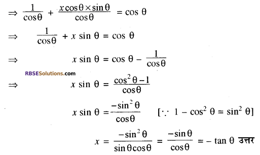 RBSE Solutions for Class 10 Maths Chapter 7 त्रिकोणमितीय सर्वसमिकाएँ Additional Questions 11