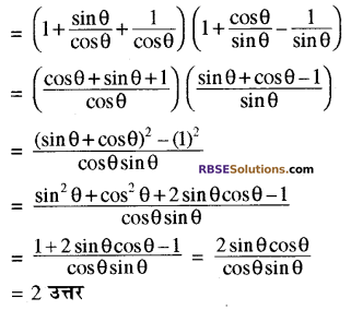 RBSE Solutions for Class 10 Maths Chapter 7 त्रिकोणमितीय सर्वसमिकाएँ Additional Questions 12