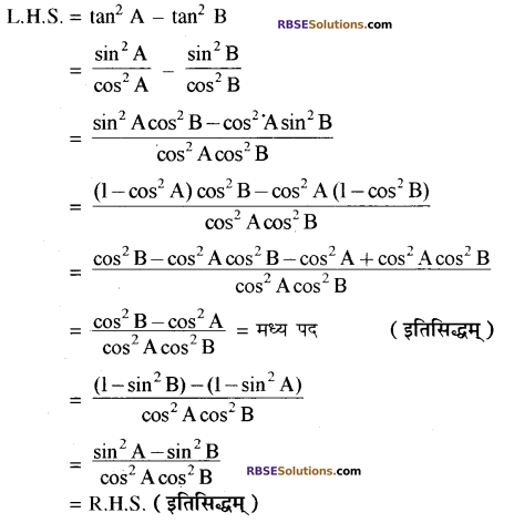 RBSE Solutions for Class 10 Maths Chapter 7 त्रिकोणमितीय सर्वसमिकाएँ Additional Questions 14