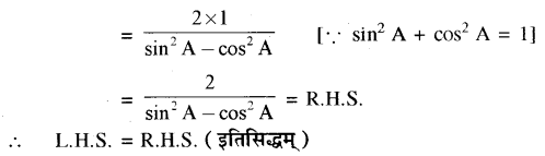 RBSE Solutions for Class 10 Maths Chapter 7 त्रिकोणमितीय सर्वसमिकाएँ Additional Questions 17