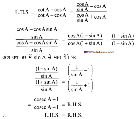 RBSE Solutions for Class 10 Maths Chapter 7 त्रिकोणमितीय सर्वसमिकाएँ Additional Questions 19