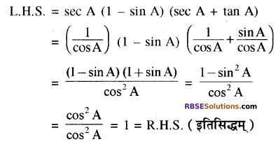 RBSE Solutions for Class 10 Maths Chapter 7 त्रिकोणमितीय सर्वसमिकाएँ Additional Questions 2