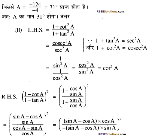 RBSE Solutions for Class 10 Maths Chapter 7 त्रिकोणमितीय सर्वसमिकाएँ Additional Questions 22