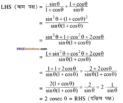 RBSE Solutions for Class 10 Maths Chapter 7 त्रिकोणमितीय सर्वसमिकाएँ Additional Questions 24
