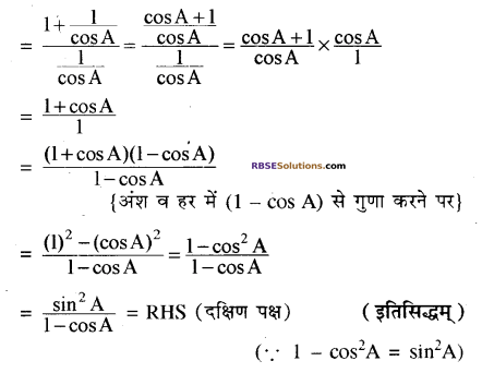 RBSE Solutions for Class 10 Maths Chapter 7 त्रिकोणमितीय सर्वसमिकाएँ Additional Questions 26