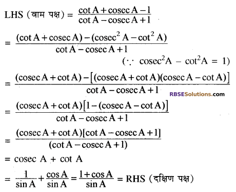 RBSE Solutions for Class 10 Maths Chapter 7 त्रिकोणमितीय सर्वसमिकाएँ Additional Questions 27