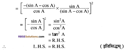 RBSE Solutions for Class 10 Maths Chapter 7 त्रिकोणमितीय सर्वसमिकाएँ Additional Questions 4