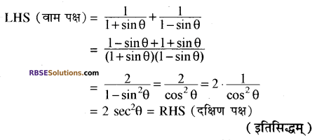 RBSE Solutions for Class 10 Maths Chapter 7 त्रिकोणमितीय सर्वसमिकाएँ Additional Questions 6