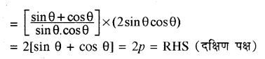 RBSE Solutions for Class 10 Maths Chapter 7 त्रिकोणमितीय सर्वसमिकाएँ Additional Questions 9