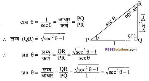 RBSE Solutions for Class 10 Maths Chapter 7 त्रिकोणमितीय सर्वसमिकाएँ Ex 7.1 1