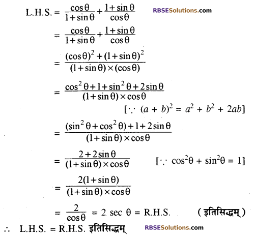 RBSE Solutions for Class 10 Maths Chapter 7 त्रिकोणमितीय सर्वसमिकाएँ Ex 7.1 10