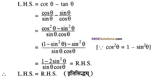 RBSE Solutions for Class 10 Maths Chapter 7 त्रिकोणमितीय सर्वसमिकाएँ Ex 7.1 12