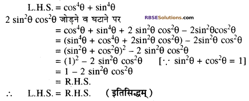 RBSE Solutions for Class 10 Maths Chapter 7 त्रिकोणमितीय सर्वसमिकाएँ Ex 7.1 13