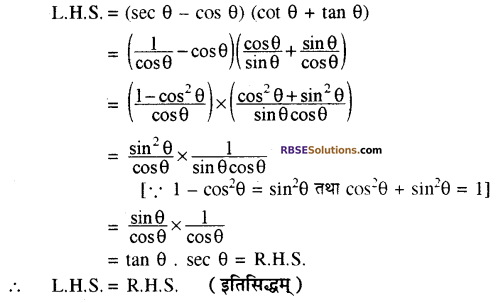 RBSE Solutions for Class 10 Maths Chapter 7 त्रिकोणमितीय सर्वसमिकाएँ Ex 7.1 14
