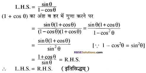 RBSE Solutions for Class 10 Maths Chapter 7 त्रिकोणमितीय सर्वसमिकाएँ Ex 7.1 16