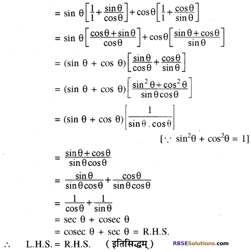 RBSE Solutions for Class 10 Maths Chapter 7 त्रिकोणमितीय सर्वसमिकाएँ Ex 7.1 19