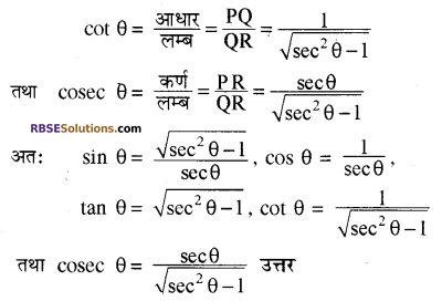 RBSE Solutions for Class 10 Maths Chapter 7 त्रिकोणमितीय सर्वसमिकाएँ Ex 7.1 2