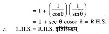 RBSE Solutions for Class 10 Maths Chapter 7 त्रिकोणमितीय सर्वसमिकाएँ Ex 7.1 24