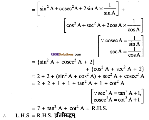 RBSE Solutions for Class 10 Maths Chapter 7 त्रिकोणमितीय सर्वसमिकाएँ Ex 7.1 25