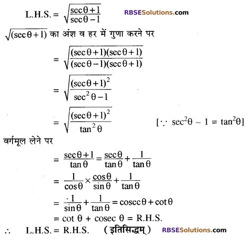 RBSE Solutions for Class 10 Maths Chapter 7 त्रिकोणमितीय सर्वसमिकाएँ Ex 7.1 26