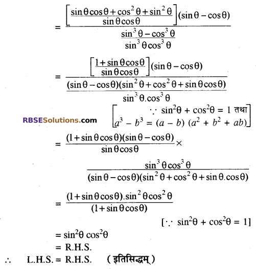 RBSE Solutions for Class 10 Maths Chapter 7 त्रिकोणमितीय सर्वसमिकाएँ Ex 7.1 28