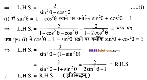 RBSE Solutions for Class 10 Maths Chapter 7 त्रिकोणमितीय सर्वसमिकाएँ Ex 7.1 30