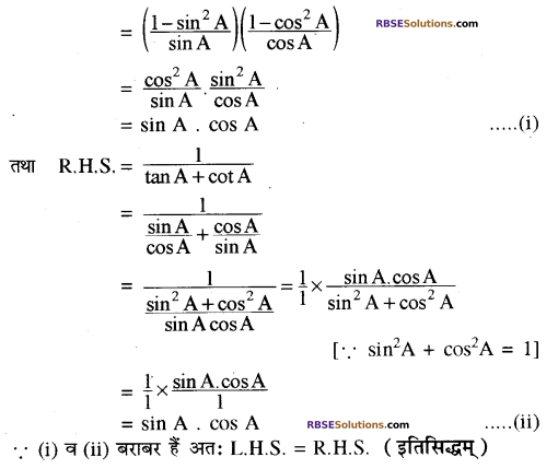 RBSE Solutions for Class 10 Maths Chapter 7 त्रिकोणमितीय सर्वसमिकाएँ Ex 7.1 33