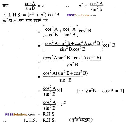 RBSE Solutions for Class 10 Maths Chapter 7 त्रिकोणमितीय सर्वसमिकाएँ Ex 7.1 38