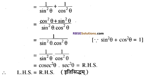 RBSE Solutions for Class 10 Maths Chapter 7 त्रिकोणमितीय सर्वसमिकाएँ Ex 7.1 5