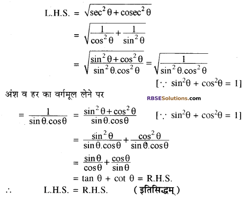 RBSE Solutions for Class 10 Maths Chapter 7 त्रिकोणमितीय सर्वसमिकाएँ Ex 7.1 8