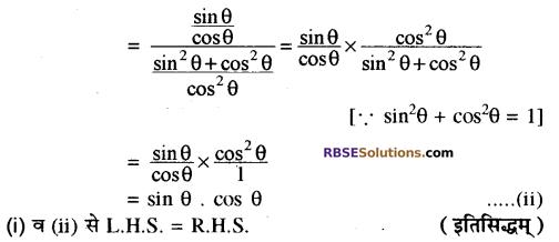 RBSE Solutions for Class 10 Maths Chapter 7 त्रिकोणमितीय सर्वसमिकाएँ Ex 7.2 11