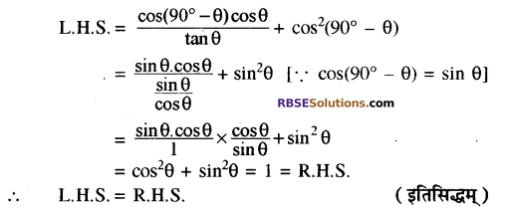RBSE Solutions for Class 10 Maths Chapter 7 त्रिकोणमितीय सर्वसमिकाएँ Ex 7.2 12