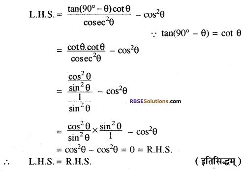 RBSE Solutions for Class 10 Maths Chapter 7 त्रिकोणमितीय सर्वसमिकाएँ Ex 7.2 14